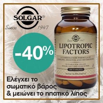 Detox / Solgar Lipotropic - 080120