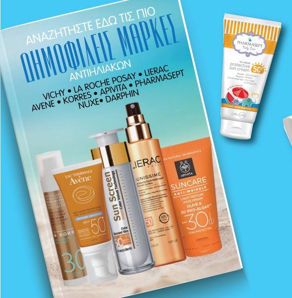 SunscreenPopularBrands