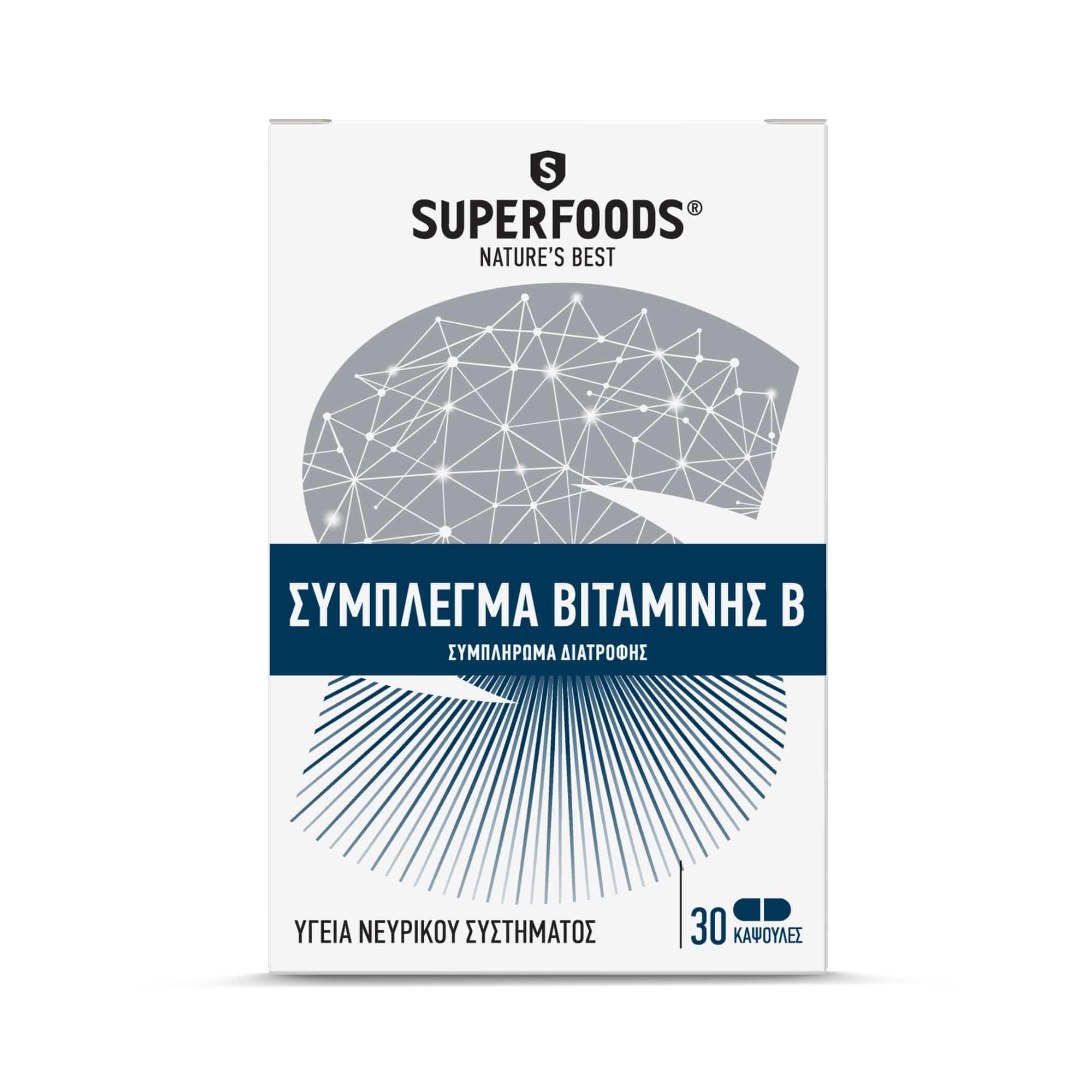Superfoods Σύμπλεγμα Βιταμινών B