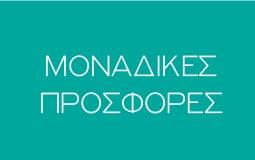 ΜΟΝΑΔΙΚΕΣ ΠΡΟΣΦΟΡΕΣ SYNCHROLINE
