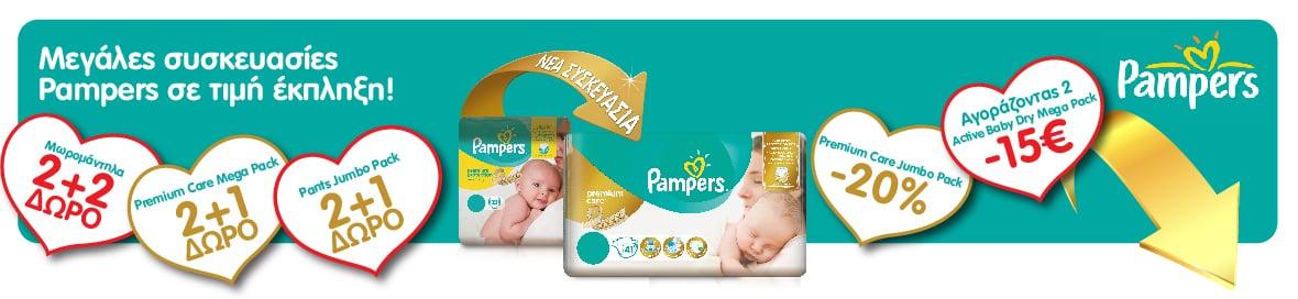 Pampers Wonder Week - Προσφορές σε πάνες και μωρομάντηλα