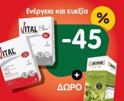 Vital Q10 ή Vital Silver, με ΔΩΡΟ F ective σιρόπι για το λαιμό!
