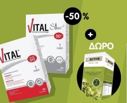 Vital Silver 50+ Για τις ανάγκες του οργανισμού των ατόμων 50+ ετών