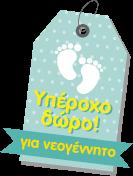 ΔΩΡΟ ΓΙΑ ΝΕΟΓΕΝΝΗΤΟ - new born gift