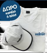 Vitabiotics Wellman, δώρο καπέλο ή tshirt