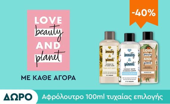 Love Beauty & Planet - Με κάθε αγορά δώρο