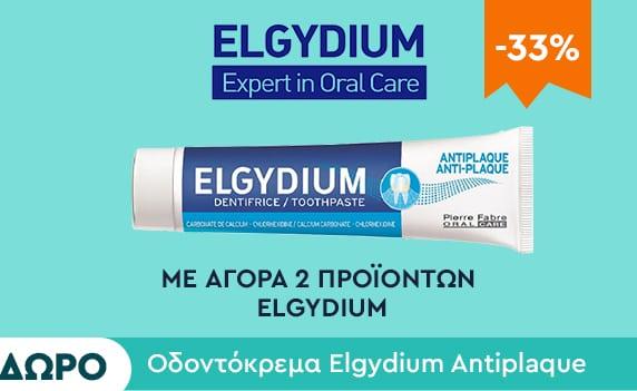 Elgydium > ΔΩΡΟ με 2 Elgydium
