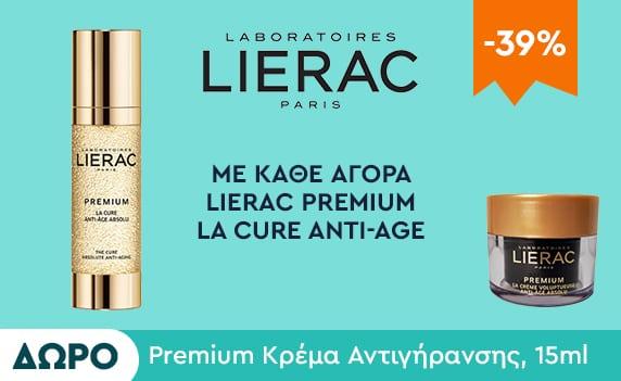 Lierac La Cure - ΔΩΡΟ Premium