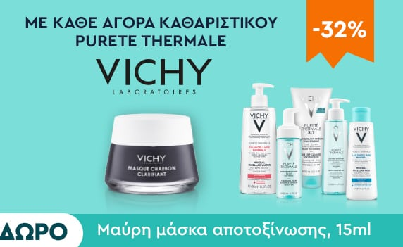 Vichy Purete Thermale ΔΩΡΟ Μάσκα Άνθρακα