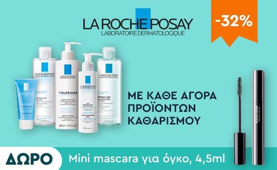 La Roche Posay Καθαρισμός - ΔΩΡΟ Μάσκαρα Μινι