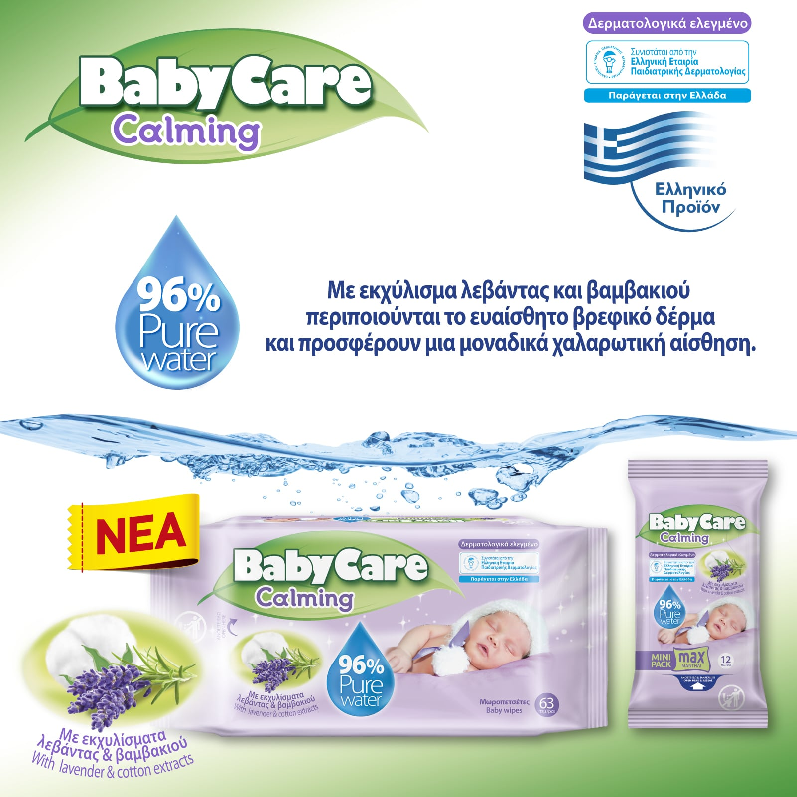 3 x BabyCare Calming Pure Water -7