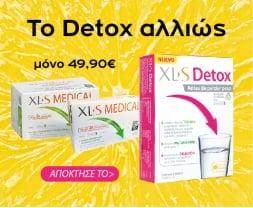 Xls detox- αποτοξίνωση πριν τη δίαιτα