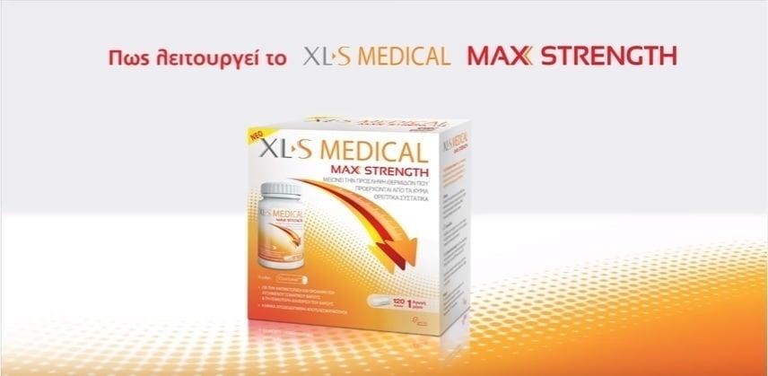 Αδυνατίστε με XLS Medical!-0