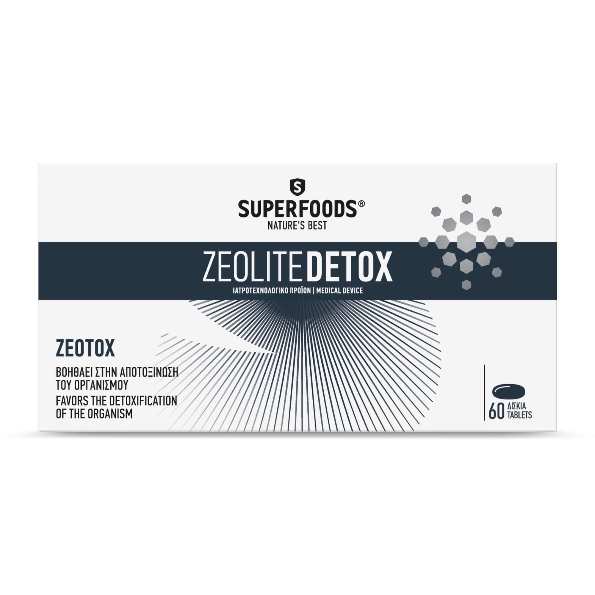 SuperFoods Zeolite Detox Ζεόλιθος